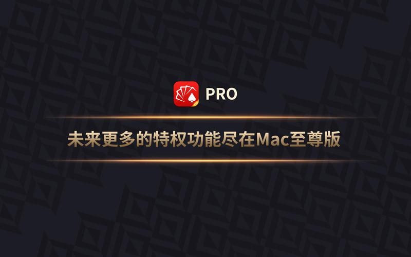 同花顺至尊版-股票,炒股 for Mac