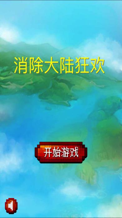 消除大陆狂欢 screenshot 1