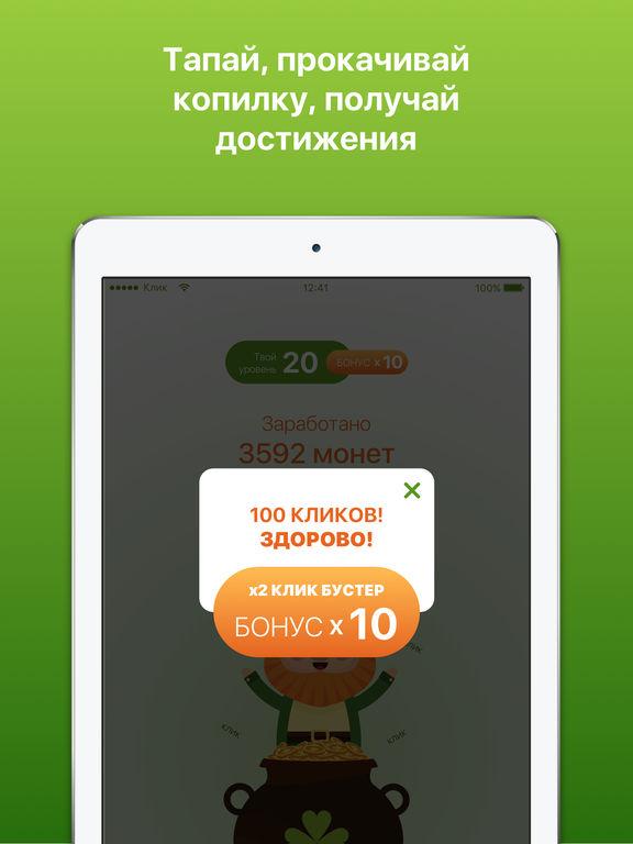 Собирай бабло - LepreCoins Скриншоты6