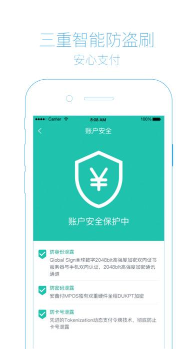 安鑫付 screenshot