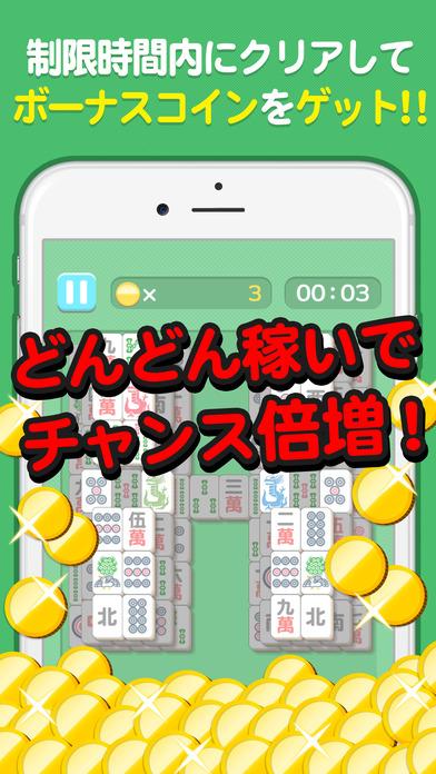懸賞麻雀ソリティア - 遊んで稼げる!お小遣い screenshot 3
