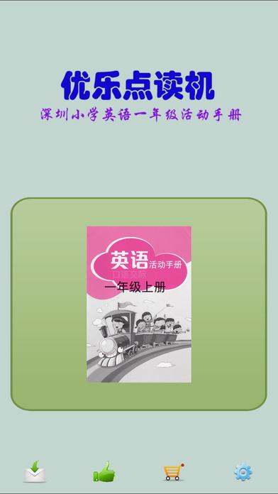 优乐点读机-深圳英语活动手册一年级 screenshot 1