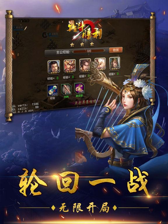 霸王千军-经典三国回合策略手游 screenshot 9