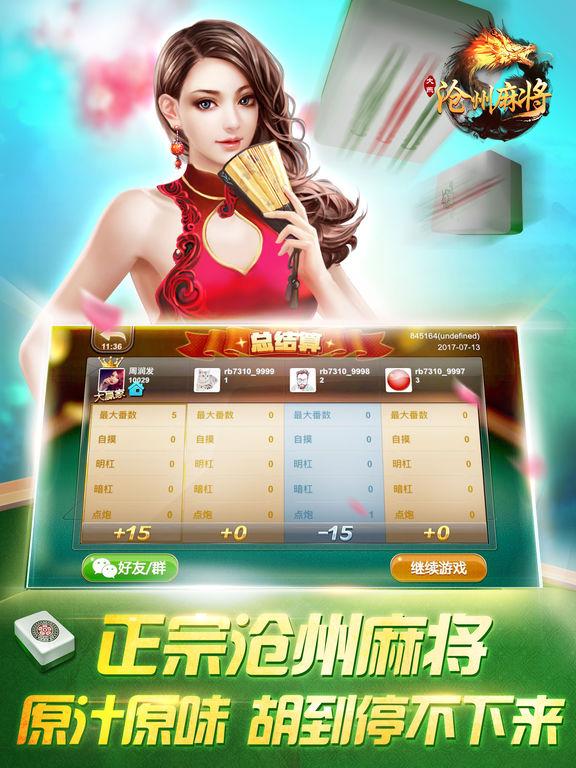 大燕沧州麻将 screenshot 7