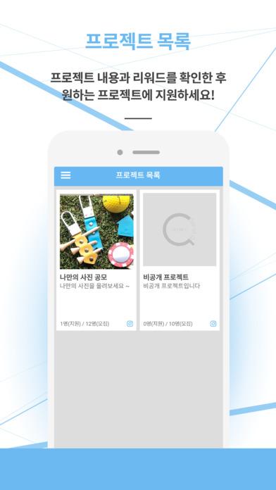 소셜큐 - 돈버는 인플루언서 screenshot 2