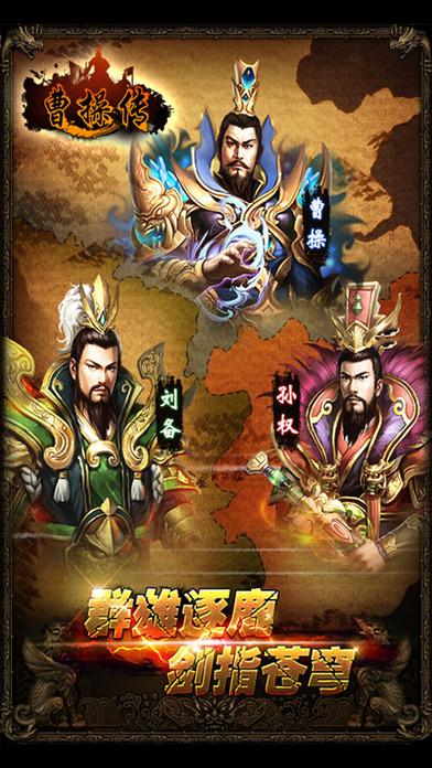 三国志曹操传-官方单机正式版汉王纷争