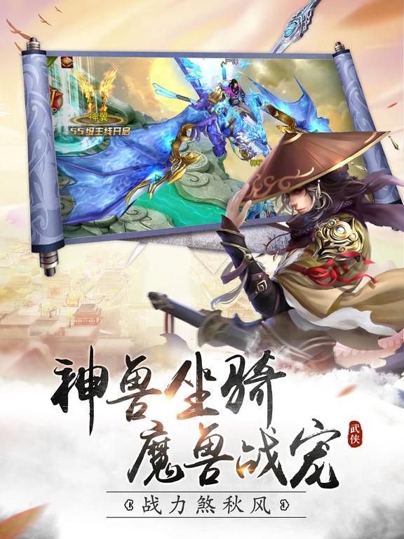 武林号令-天下英雄豪杰助你一统江湖 screenshot 9