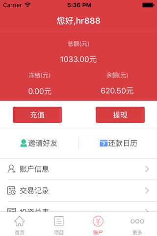 三益宝-新时代 新理财 恒丰银行资金存管 screenshot 3
