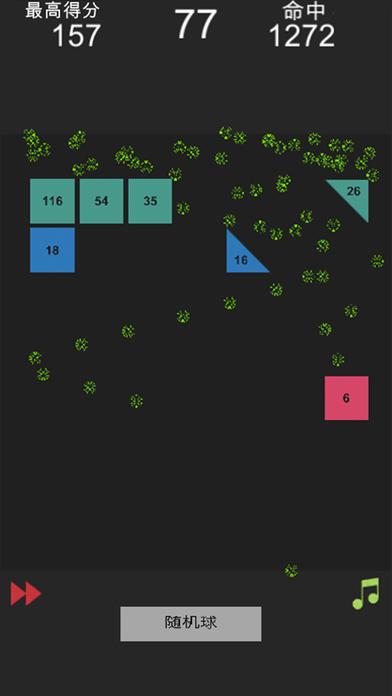 射出那个球-击破砖块 screenshot 2