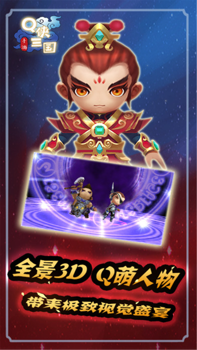 Q侠三国 screenshot 4