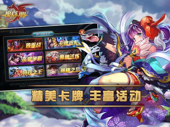 魔卡幻想-真情复刻开启全新冒险screeshot 4