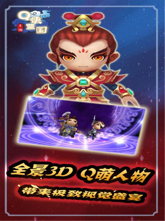 Q侠三国 screenshot 9