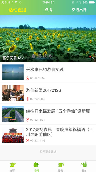 直播游仙 screenshot
