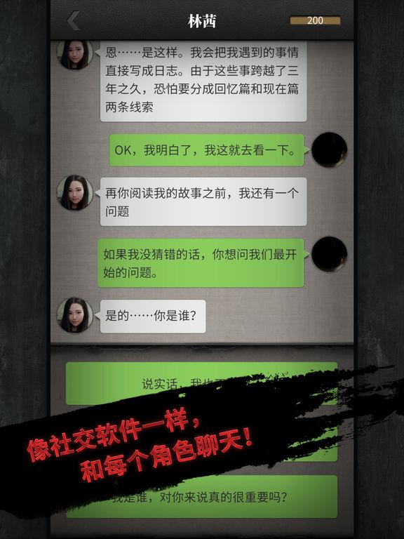 流言侦探-活着的死者 screenshot 7
