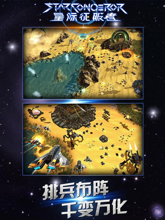 星际征服者ol帝国战舰 -策略游戏! screenshot 7
