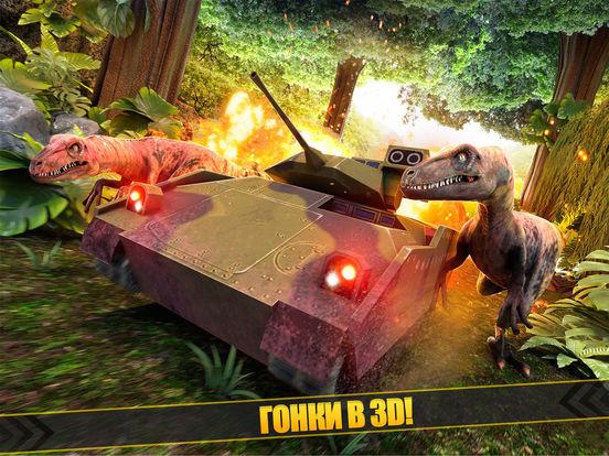 юрский войны | симулятор война танк игра бесплатно на iPad