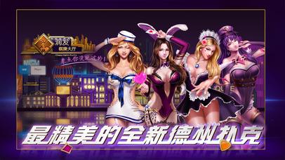 Screenshot 1 润发棋牌