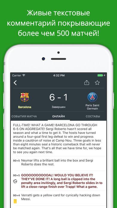 Football Scores - FotMob Screenshot