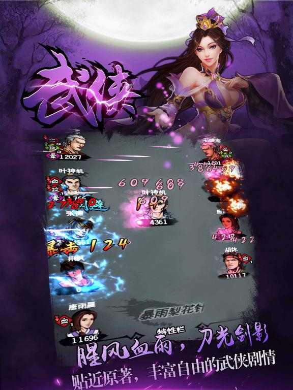 江湖侠客录 screenshot 7