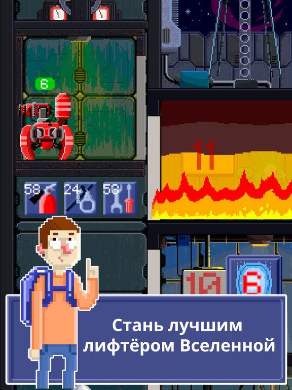 Симулятор лифта - отвези всех на iPad