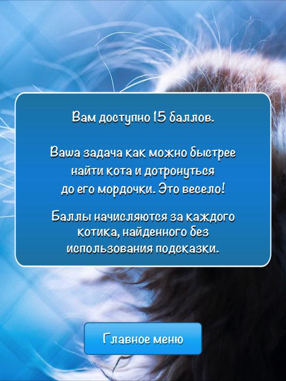 Скачать игру Найди кота для iPad