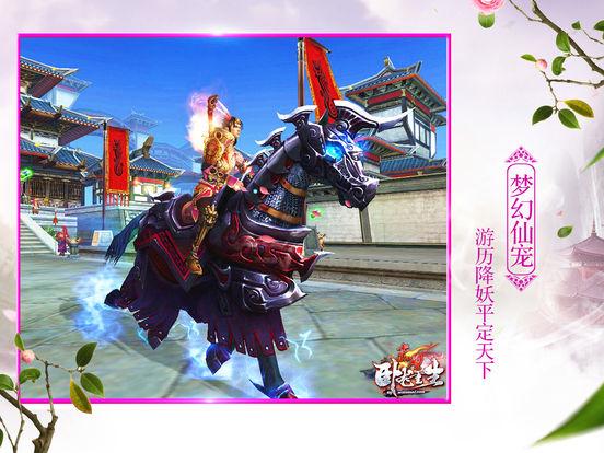 梦幻降妖:限量版华丽时装任性换 - 截图 3