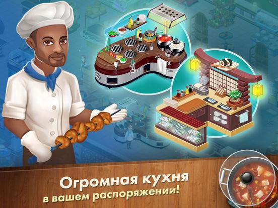 Star Chef Скриншоты8