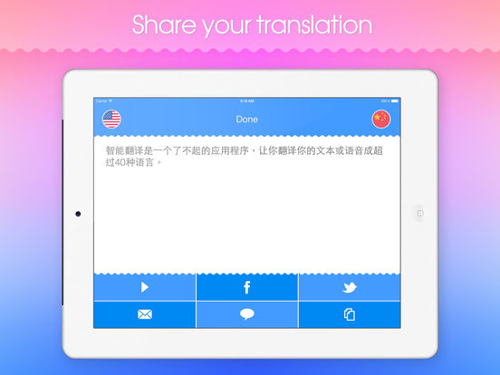 Smart Translator HD! Screenshots