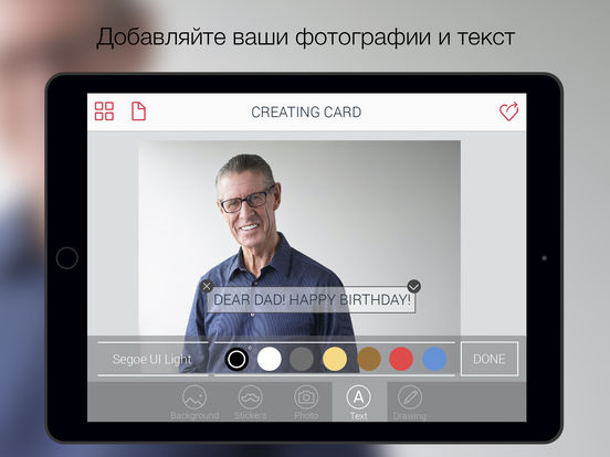 Открытки поздравительные - CardsBuilder Скриншоты9
