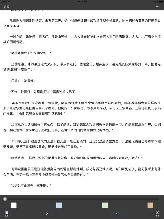 App Shopper: 魔道祖师-原创耽美纯爱小说 (Books)