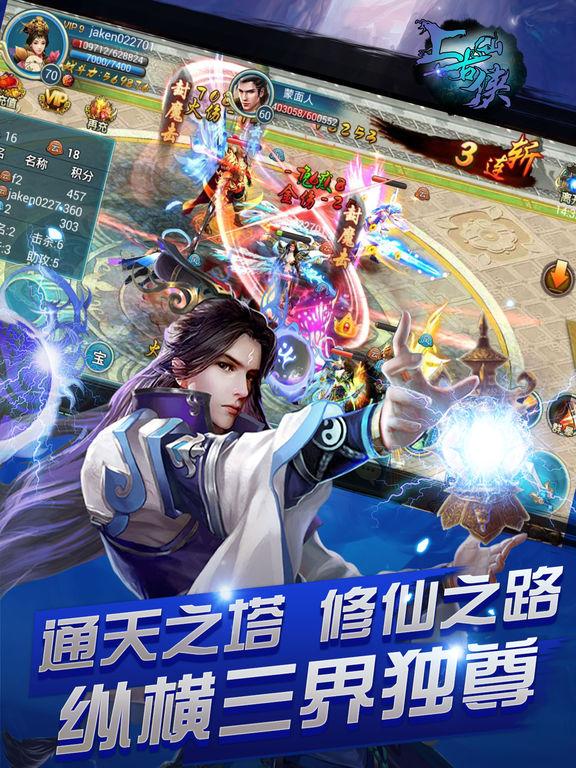 上古仙侠:唯美中国风修仙问道手游 - 截图 2