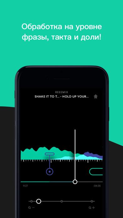Pacemaker — миксы, ремиксы, диджеинг и мэшапы Screenshot