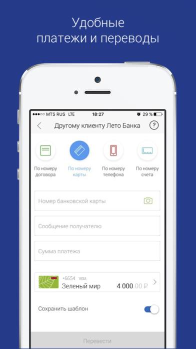 Почта банк приложение для ipad