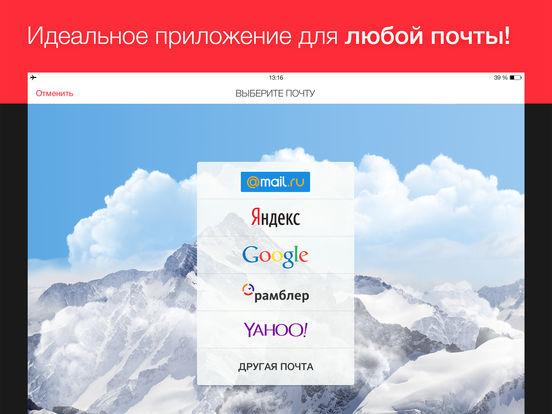 myMail – Бесплатное почтовое приложение Screenshot