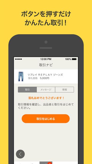 ヤフオク! 利用者数NO.1のオークション、フリマアプリ app image