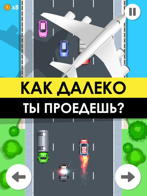 Скачать игру Drive Fast
