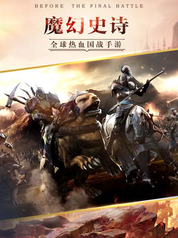 帝国纪元-魔幻史诗王国战争ARPG动作手游