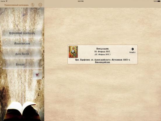 Православный Kалендарь Скриншоты7