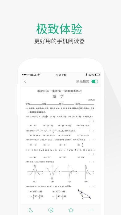 百度文库-专属便携资料库&私人知识管家