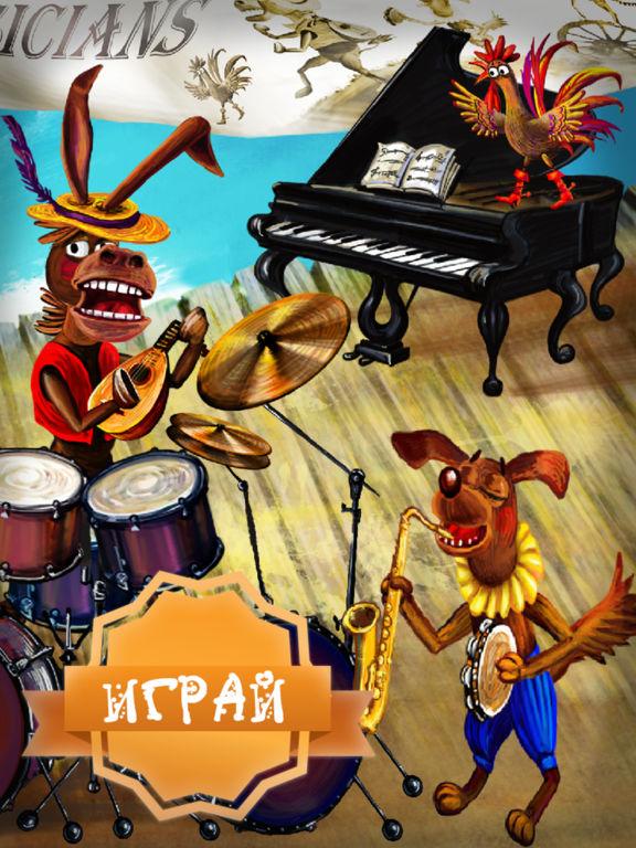 Бременские музыканты. Братья Гримм Full на iPad