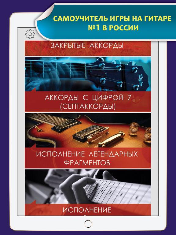 Гитара PRO самоучитель: уроки гитары и песенник Screenshots