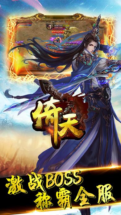 倚天-屠龙争霸天下,一统江山 screenshot 4