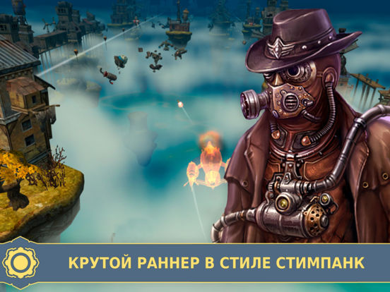 Sky to Fly: Soulless Leviathan Full для iPad