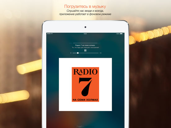 Радио 7 на семи холмах - музыка и радио онлайн Скриншоты11