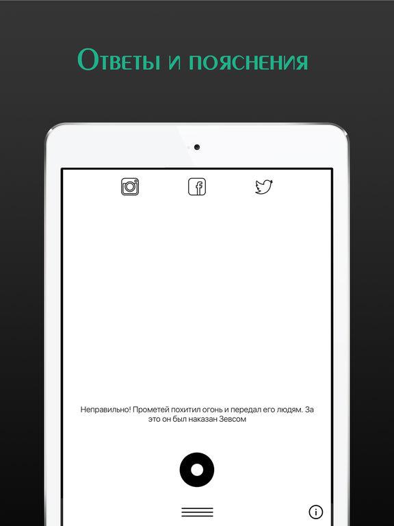TimeKiller - интересные логические задачи, вопросы Screenshots