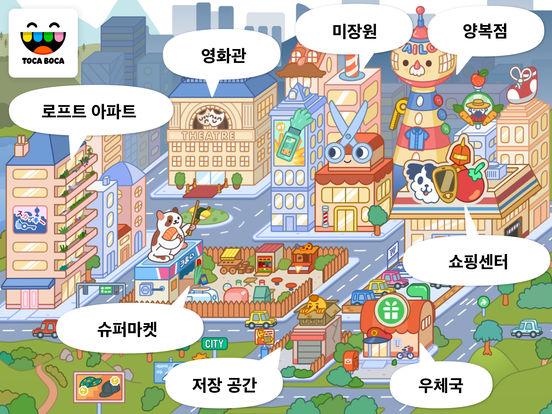 Toca Life: City 앱스토어 스크린샷