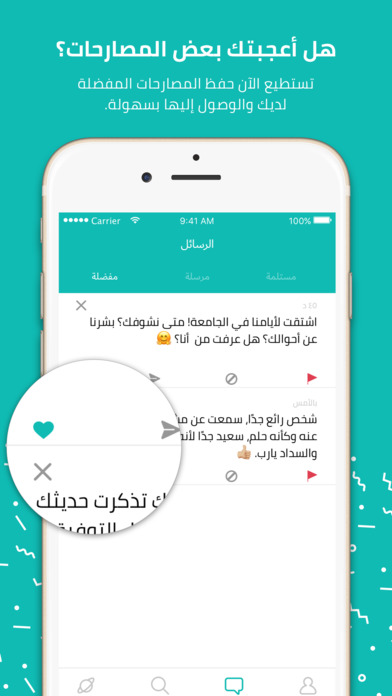 Sarahah screenshot 1