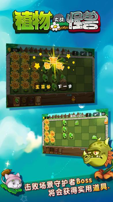 Plant Wars Monster-Tower Defense Standby Game screenshot 2