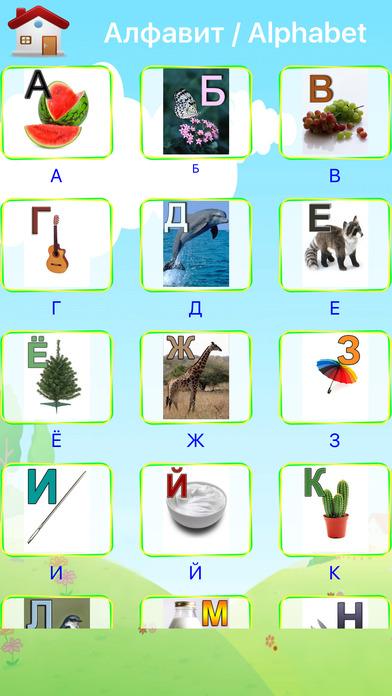 Russian First Words screenshot 2