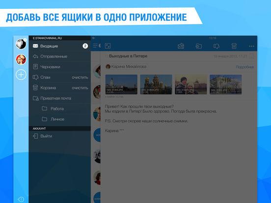 Почта Mail.Ru для iPad